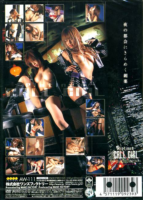 CALL GIRL Platinum (中古DVD)