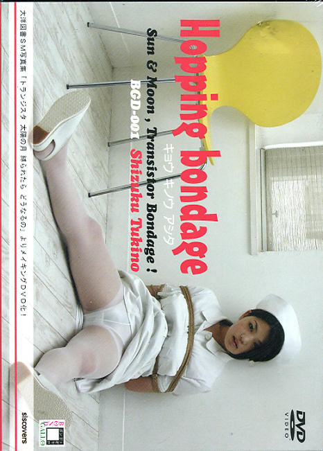 月野しずく Hopping bondage DVD