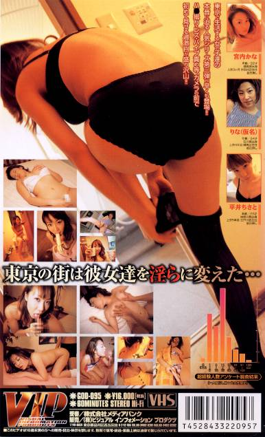 TOKYO PRIVATE LIFE 3 (中古VHS)