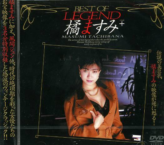 橘ますみ BEST OF LEGEND DVD