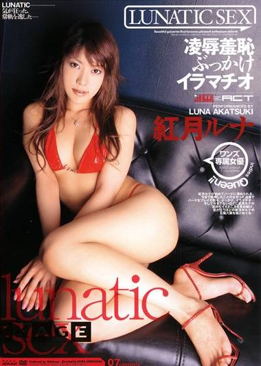 紅月ルナ LUNATIC SEX DVD