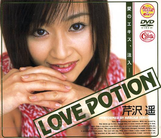 芹沢遥 LOVE POTION DVD