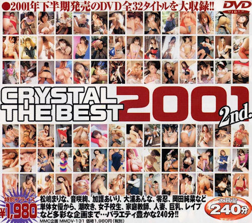 CRYSTAL THE BEST 2001 2nd (中古DVD)