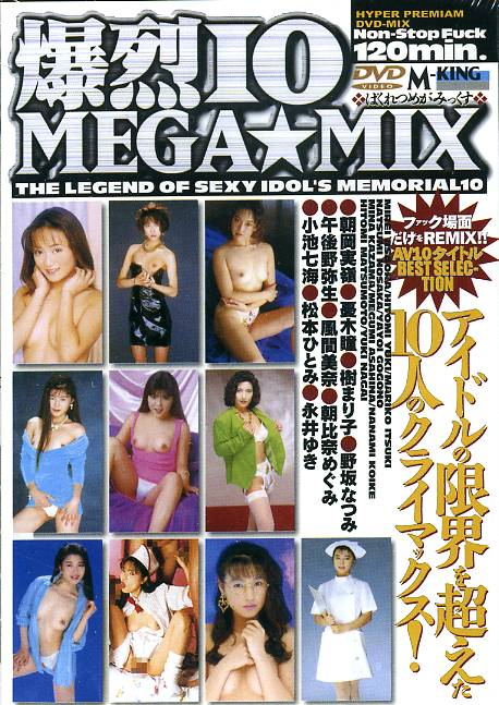 爆裂10 MEGA MIX DVD