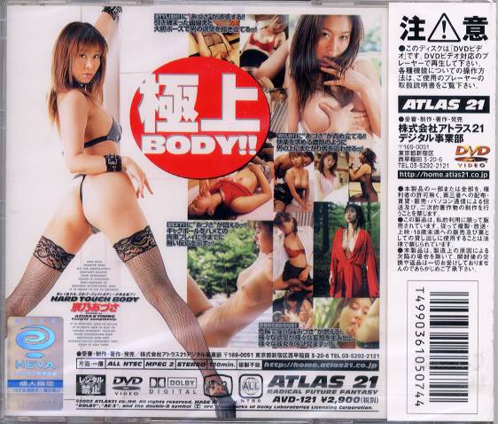 京乃あづさ HARD TOUCH BODY DVD